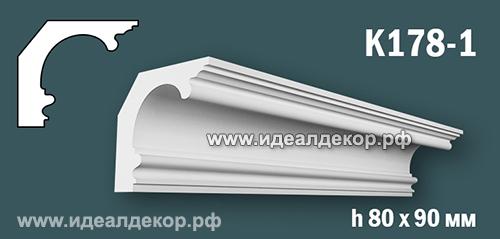 Продается к178-1 (гипсовый карниз с гладким профилем) по цене 499 руб.
