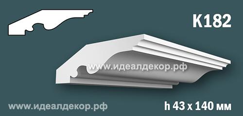 Продается к182 (гипсовый карниз с гладким профилем) по цене 776 руб.