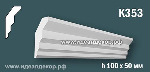 Продается к353 (гипсовый карниз с гладким профилем) по цене 555 руб.