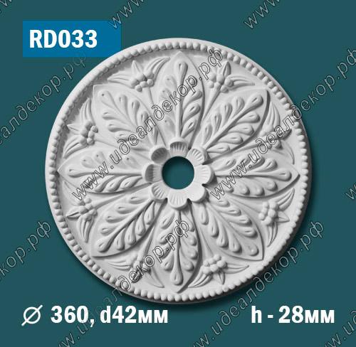 Продается розетка потолочная rd033 по цене 433 руб.