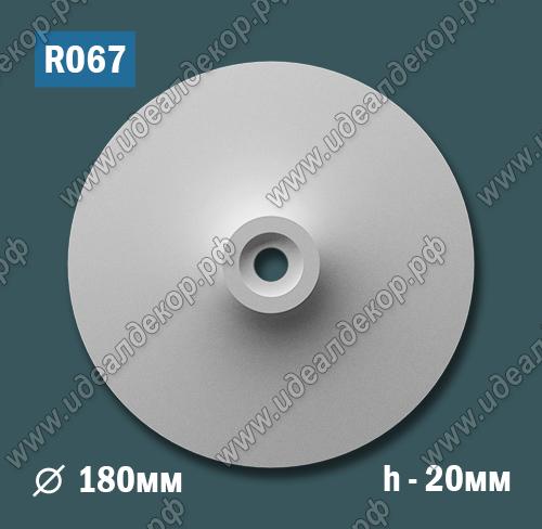 Продается розетка потолочная из гипса r067 по цене 377 руб.