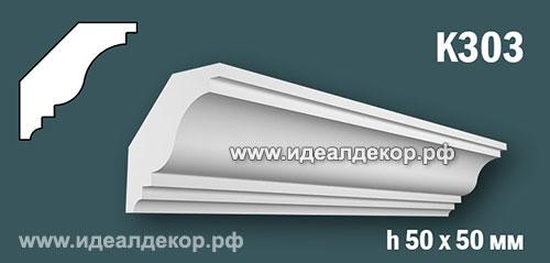 Продается к303 (гипсовый карниз с гладким профилем) по цене 277 руб.