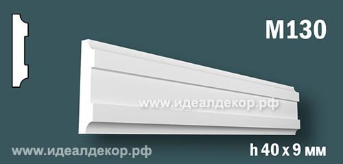 Продается m130 (гипсовый молдинг с гладким профилем) по цене 199 руб.