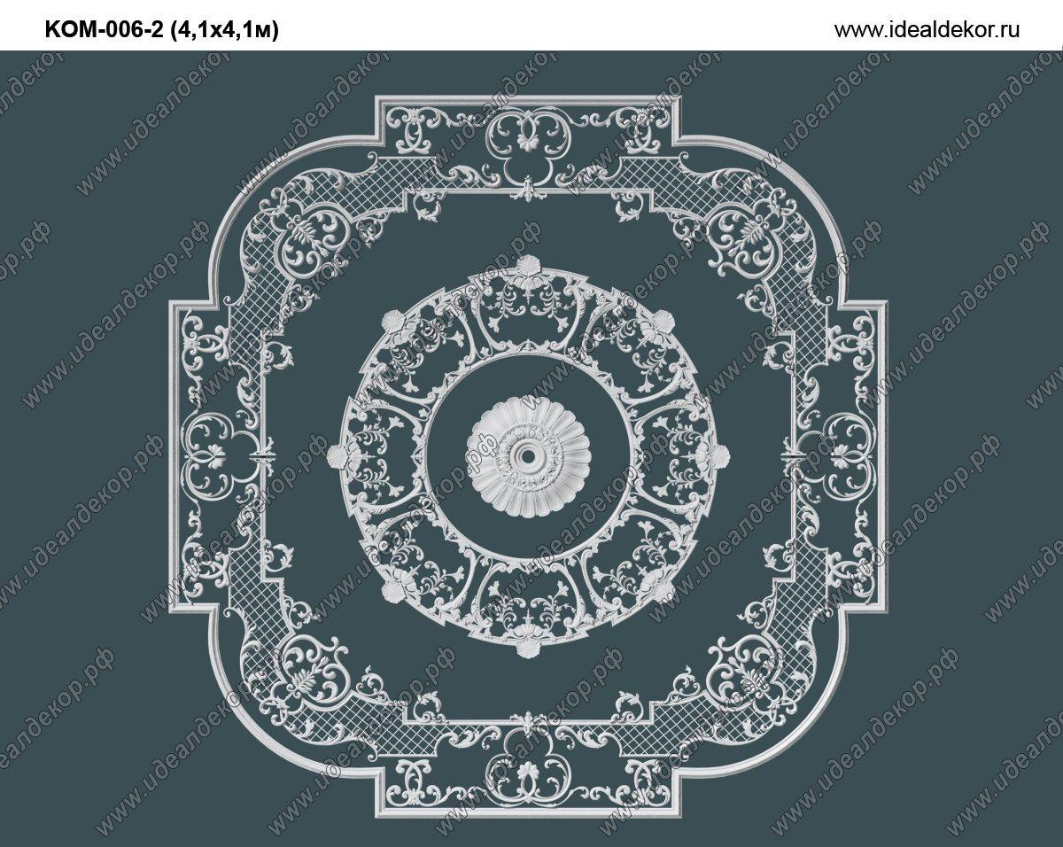 Продается kom-006-2 потолочная композиция декора - набор лепнины по цене 46500 руб.