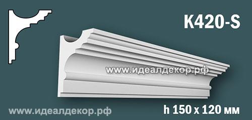 Продается карниз для скрытой подсветки из гипса (карниз гипсовый) k420-s по цене 887 руб.