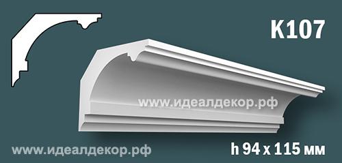 Продается к107 (гипсовый карниз с гладким профилем) по цене 637 руб.