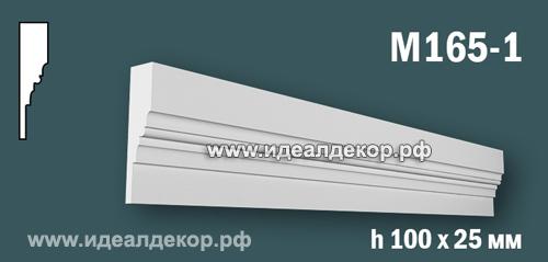 Продается m165-1 (гипсовый молдинг с гладким профилем)  по цене 462 руб.