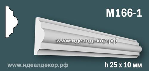 Продается m166-1 (гипсовый молдинг с гладким профилем)  по цене 168 руб.