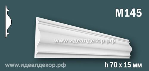 Продается m145 (гипсовый молдинг с гладким профилем) по цене 368 руб.