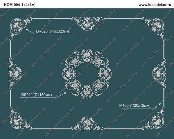 Продается kom-004-1 потолочная композиция декора - набор лепнины по цене 43884 руб.