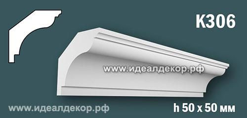 Продается к306 (гипсовый карниз с гладким профилем) по цене 277 руб.