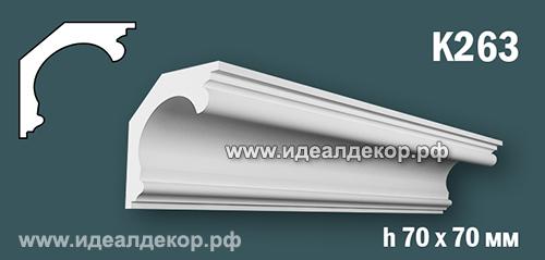 Продается к263 (гипсовый карниз с гладким профилем) по цене 388 руб.