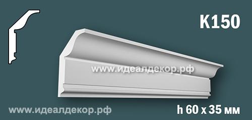 Продается к150 (гипсовый карниз с гладким профилем) по цене 333 руб.