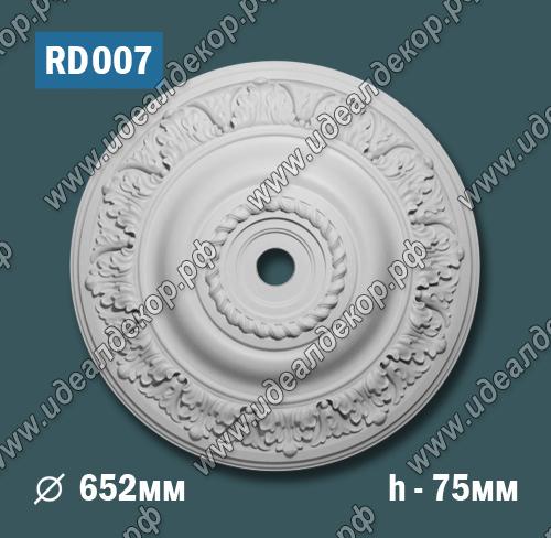 Продается розетка потолочная rd007 по цене 1655 руб.