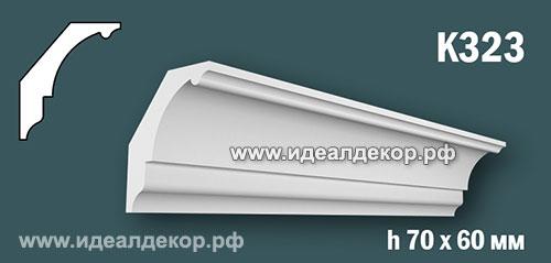 Продается к323 (гипсовый карниз с гладким профилем) по цене 388 руб.