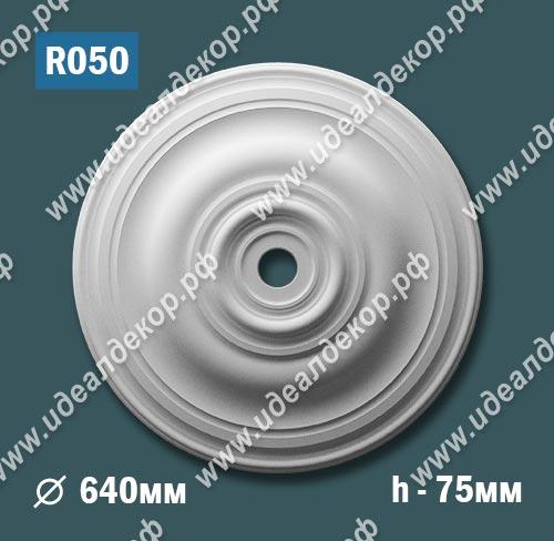 Продается розетка потолочная из гипса r050 по цене 1665 руб.
