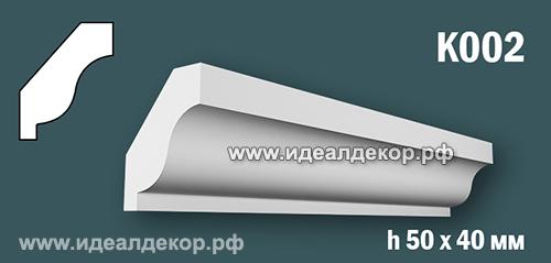 Продается к002 (гипсовый карниз с гладким профилем) по цене 277 руб.