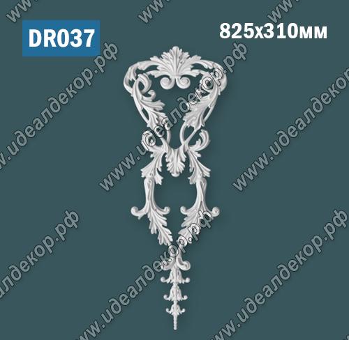 Продается dr037 элемент гипсового декора по цене 985 руб.