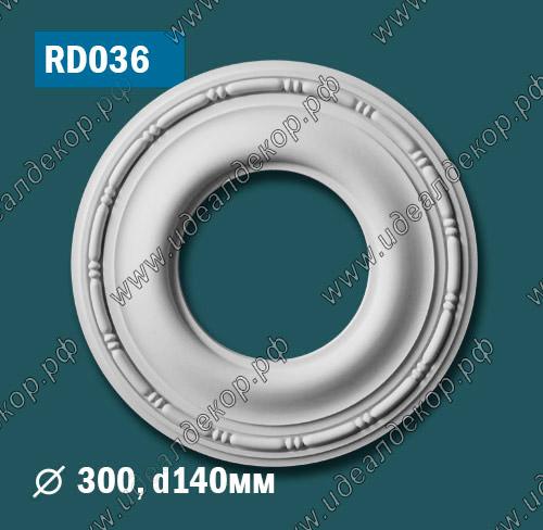 Продается розетка потолочная rd036 по цене 327 руб.