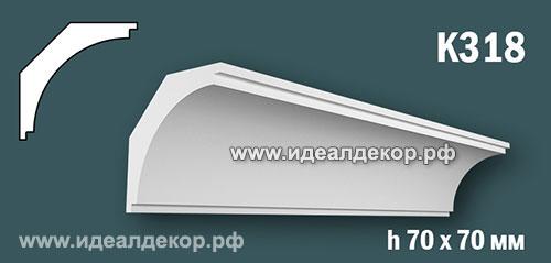 Продается к318 (гипсовый карниз с гладким профилем) по цене 388 руб.