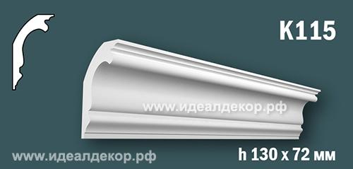 Продается к115 (гипсовый карниз с гладким профилем) по цене 721 руб.