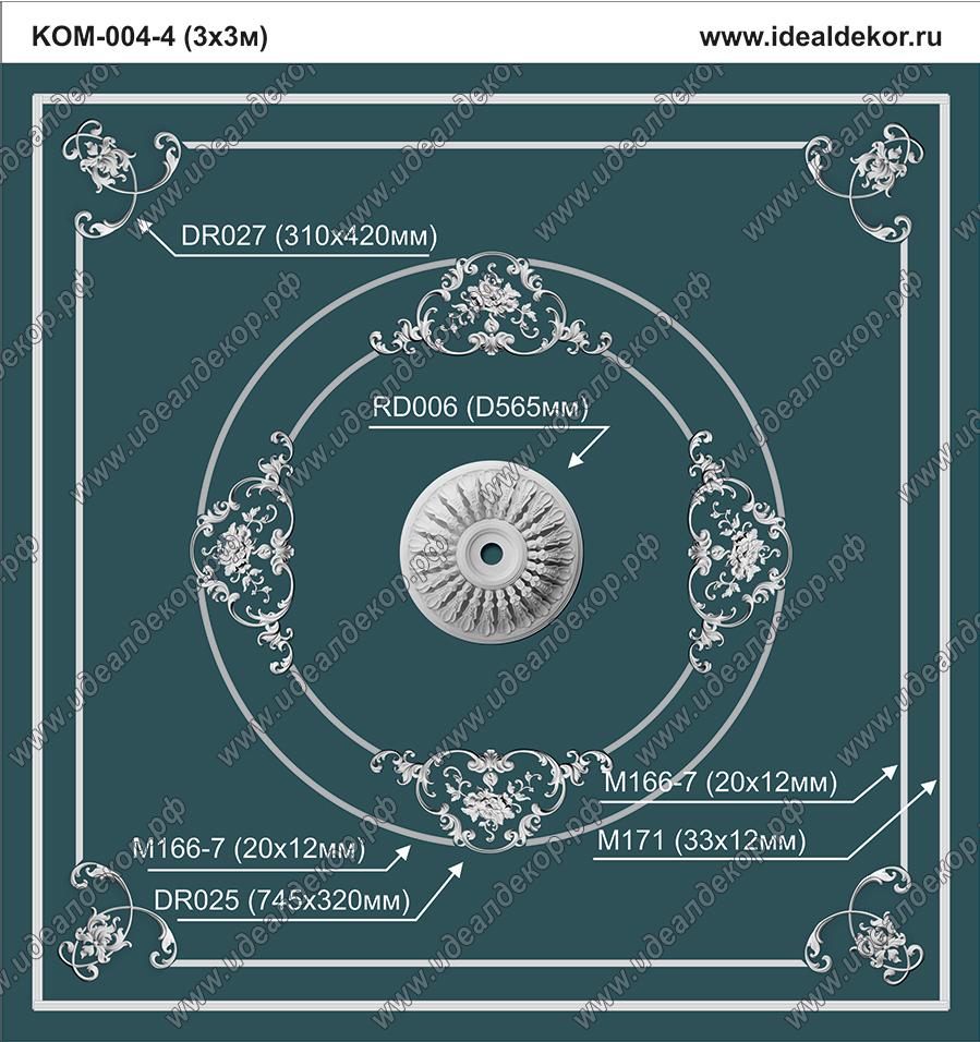 Продается kom-004-4 потолочная композиция декора - набор лепнины по цене 26108 руб.
