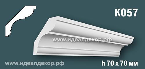 Продается к057 (гипсовый карниз с гладким профилем) по цене 388 руб.