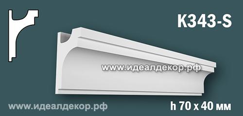 Продается карниз для скрытой подсветки из гипса (карниз гипсовый) k343-s по цене 388 руб.