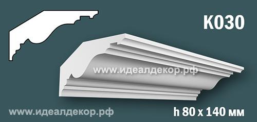 Продается к030 (гипсовый карниз с гладким профилем) по цене 776 руб.
