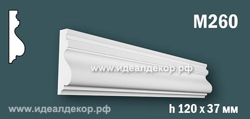 Продается m260 (гипсовый молдинг с гладким профилем) по цене 555 руб.