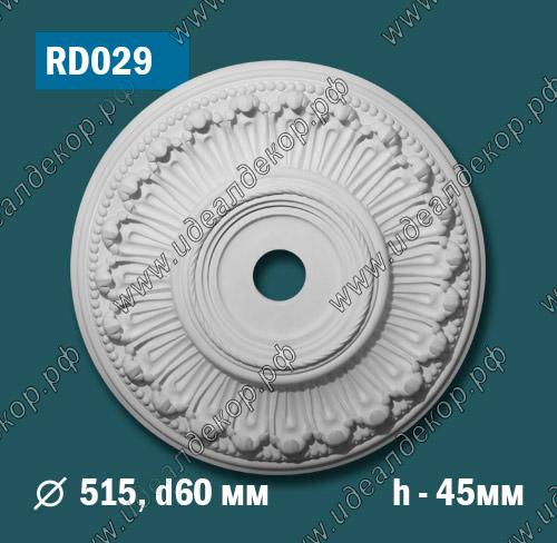Продается розетка потолочная rd029 по цене 966 руб.