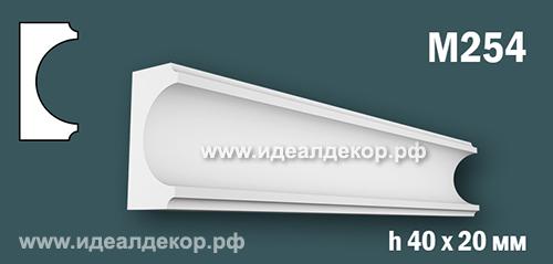 Продается m254 (гипсовый молдинг с гладким профилем) по цене 199 руб.