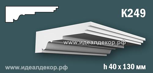 Продается к249 (гипсовый карниз с гладким профилем) по цене 721 руб.