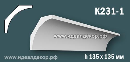 Продается к231-1 (гипсовый карниз с гладким профилем) по цене 748 руб.