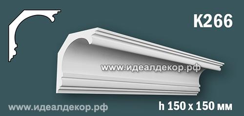 Продается к266 (гипсовый карниз с гладким профилем) по цене 832 руб.