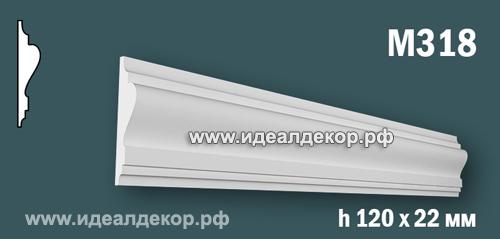 Продается m318 (гипсовый молдинг с гладким профилем) по цене 555 руб.
