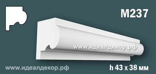 Продается m237 (гипсовый молдинг с гладким профилем) по цене 216 руб.