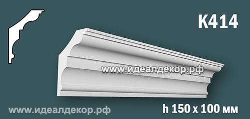 Продается к414 (гипсовый карниз с гладким профилем) по цене 832 руб.