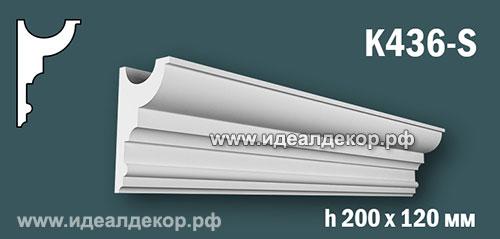 Продается карниз для скрытой подсветки из гипса (карниз гипсовый) k436-s по цене 1109 руб.