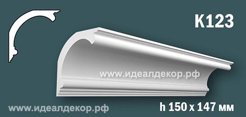 Продается к123 (гипсовый карниз с гладким профилем) по цене 832 руб.