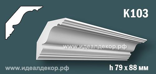 Продается к103 (гипсовый карниз с гладким профилем) по цене 499 руб.