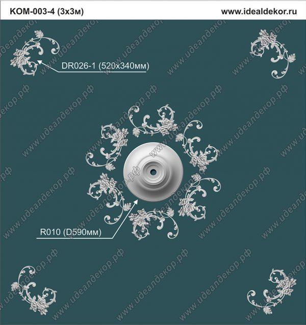 Продается kom-003-4 потолочная композиция декора - набор лепнины по цене 19442 руб.