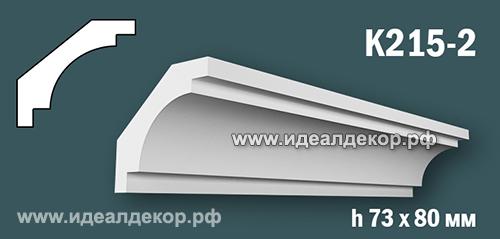 Продается к215-2 (гипсовый карниз с гладким профилем) по цене 444 руб.