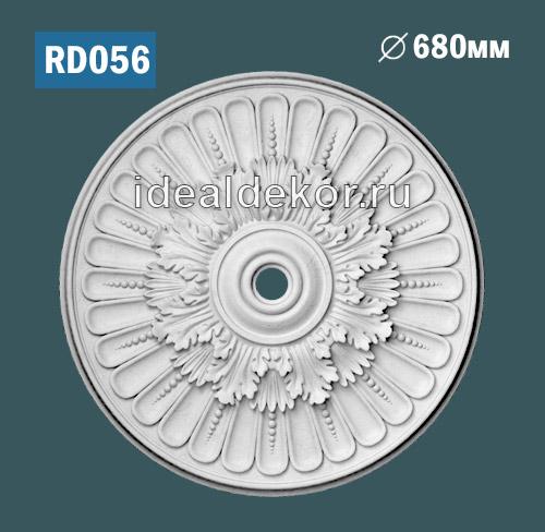 Продается rd056 потолочная розетка из гипса c орнаментом по цене 1680 руб.