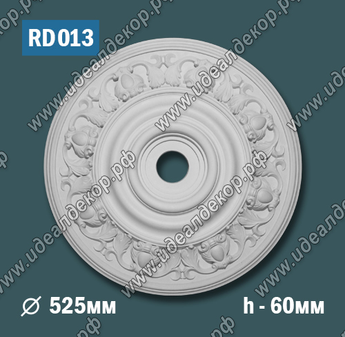 Продается розетка потолочная rd013 по цене 972 руб.
