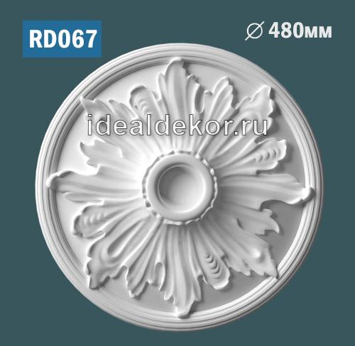Продается rd067 потолочная розетка из гипса c орнаментом по цене 2350 руб.