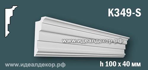 Продается карниз для скрытой подсветки из гипса (карниз гипсовый) k349-s по цене 594 руб.