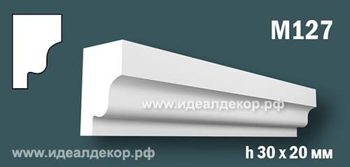 Продается m127 (гипсовый молдинг с гладким профилем) по цене 168 руб.