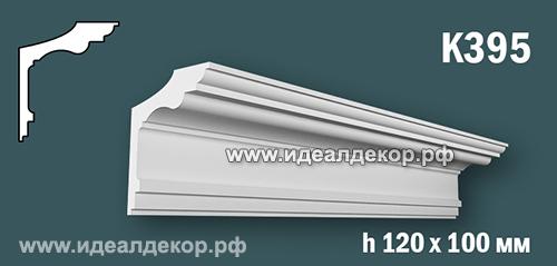 Продается к395 (гипсовый карниз с гладким профилем) по цене 665 руб.