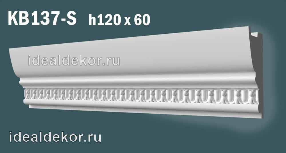 Продается kb137-s гипсовый карниз для подсветки с декором по цене 745 руб.